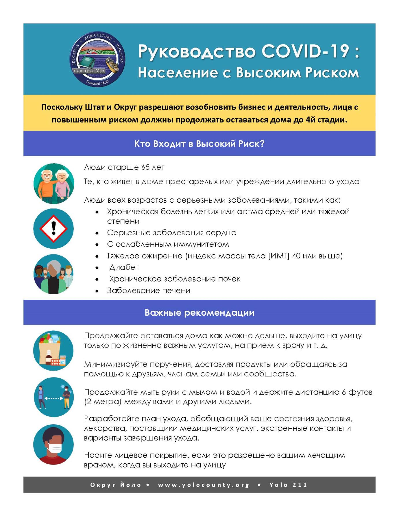 High Risk Populations Infographic RUSSIAN
