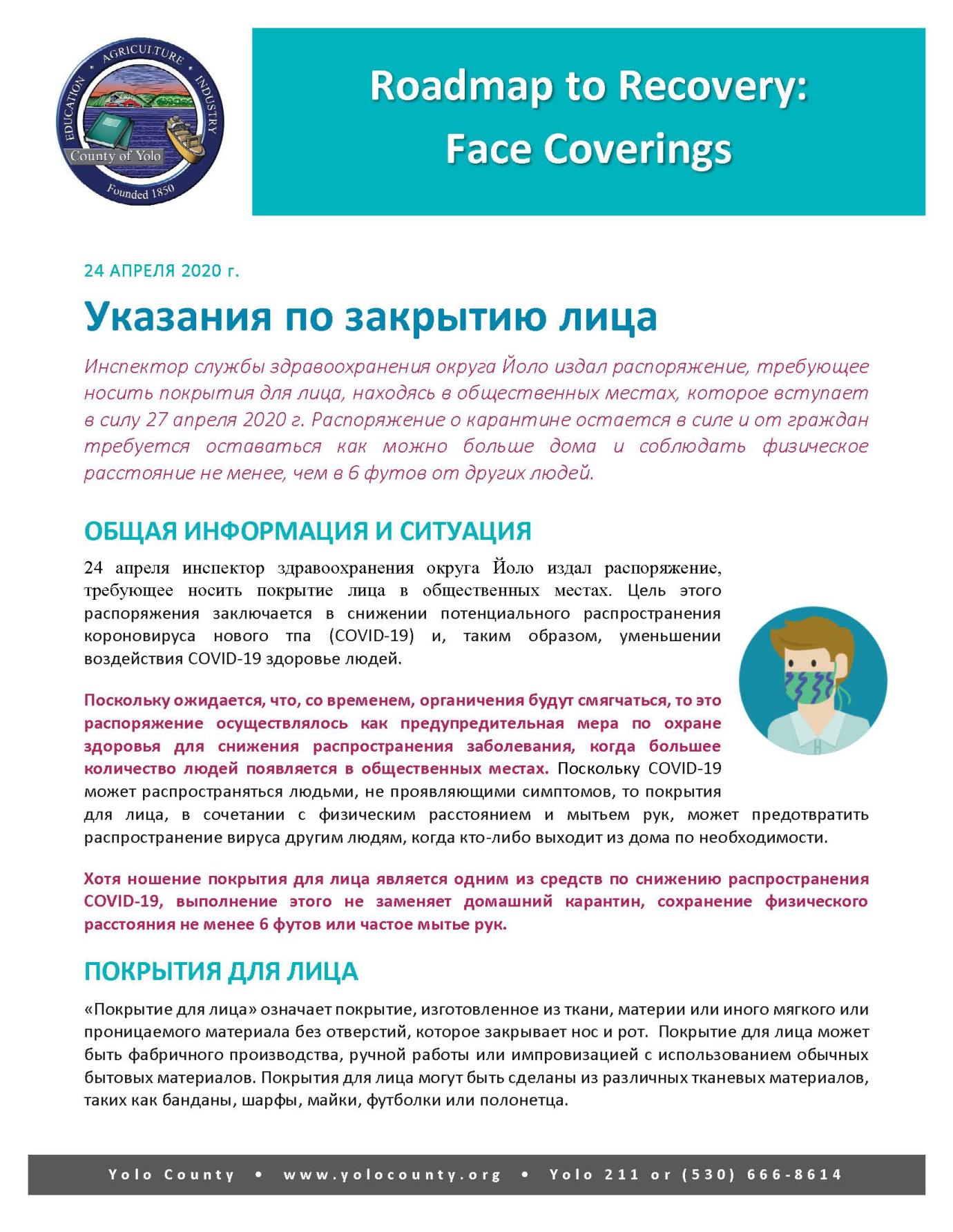 Guidance Document- Face Covering (RUSSIAN)