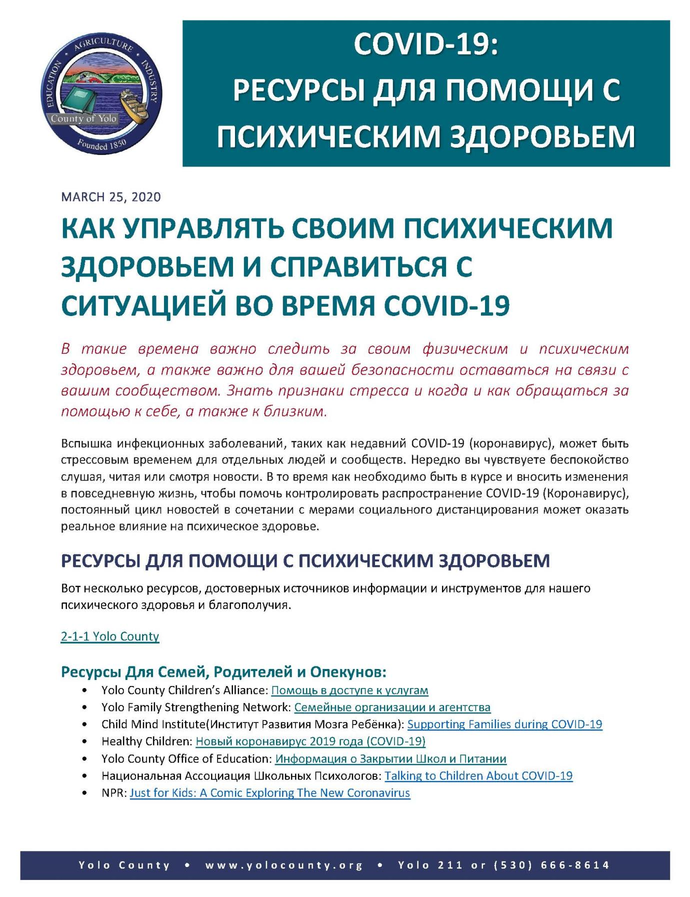 DRAFT COVID 19 Mental Health Resources- Russian- 3.27.20