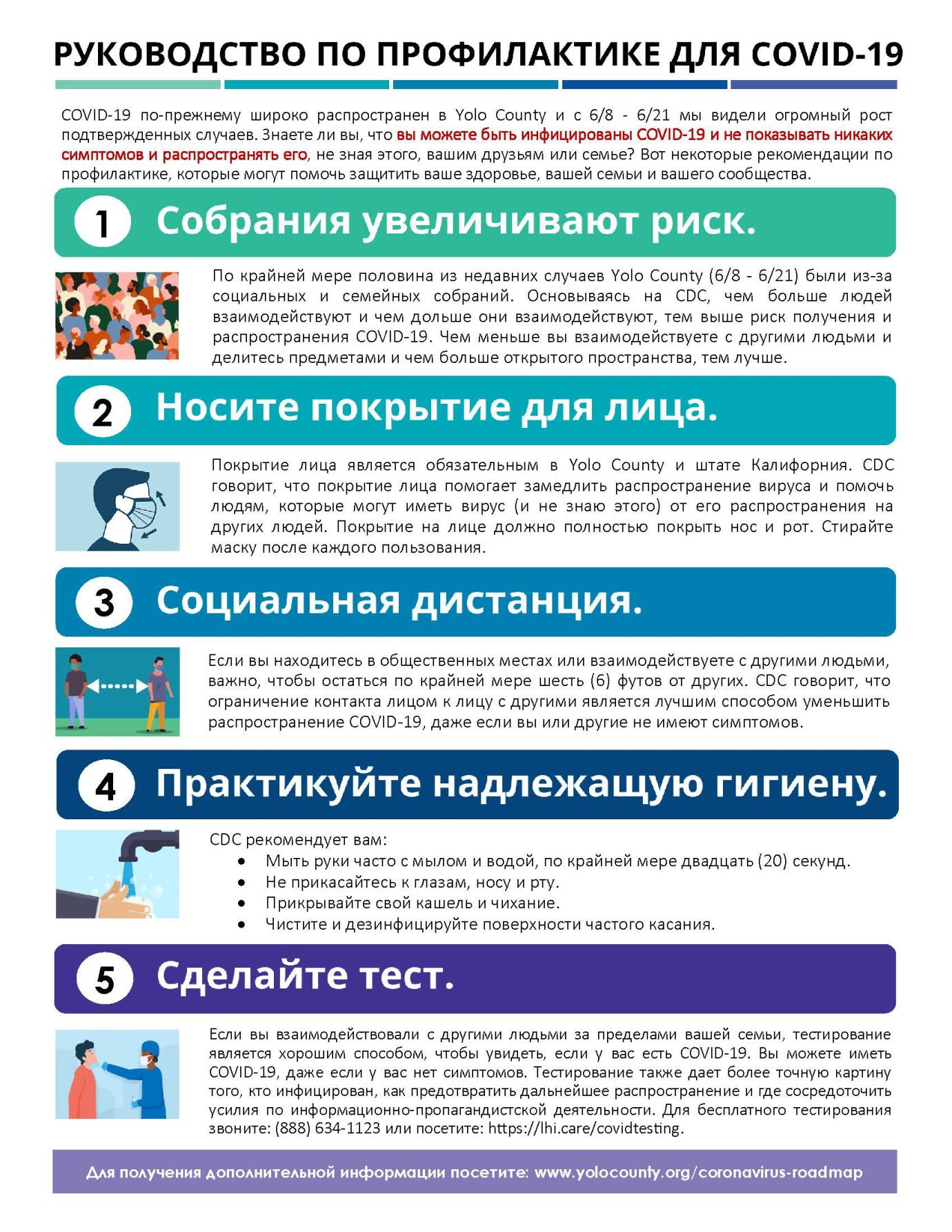 Countywide Mailer 06.24.20 (Russian)